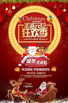 圣诞元旦狂欢季海报