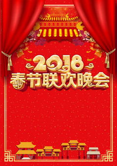 新年新气象海报素材春节联欢晚会