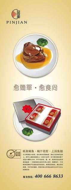 海鲜鲍鱼宣传单广告海报