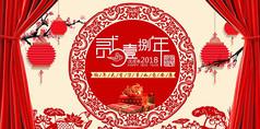 2018狗年新年春节展板海报