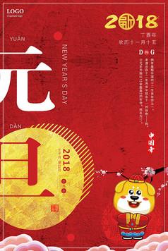 喜庆中国年春节年夜饭财神爷海报
