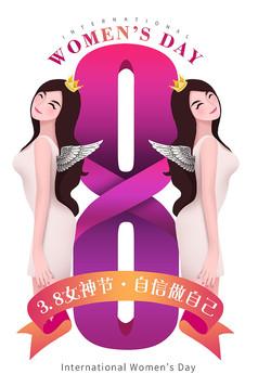 妇女节女王女神节促销活动海报 (50)