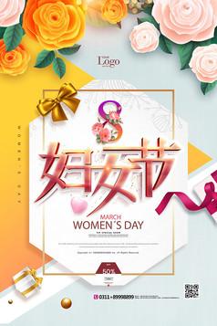 3.8妇女节女王节促销活动海报