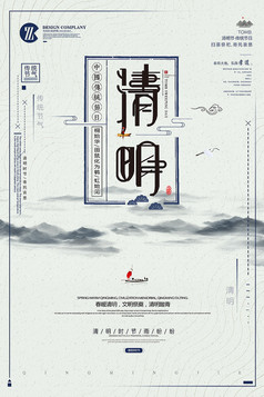 简约清明节旅游踏青PSD海报