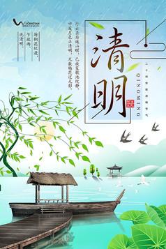 简约清新清明节旅游踏青设计海报