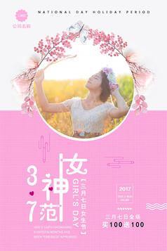 妇女节女王女神节促销活动海报