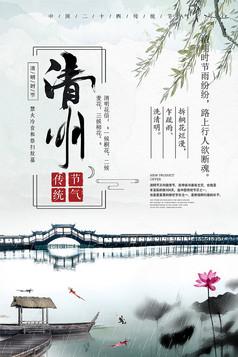 简约清新清明节旅游踏青海报