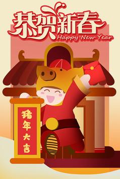 猪年大吉新年新春节日广告海报