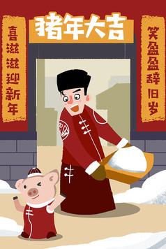 猪年大吉新春广告海报
