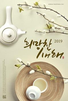 简约韩新年快乐春节海报