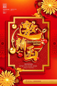 年会活动婚礼邀请函请柬海报