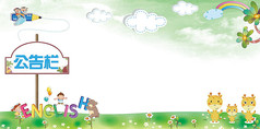 幼儿园公告栏展板教育培训小报