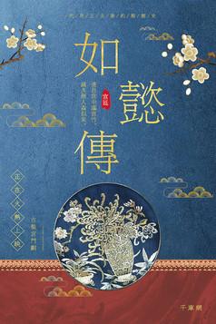 设计中国风素材-如懿传1
