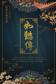 设计中国风素材-如懿传2