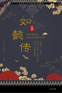 设计中国风素材-如懿传3