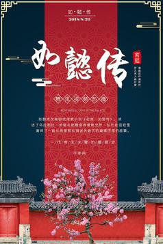 设计中国风素材-如懿传6