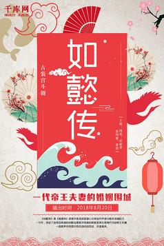 中国风唯美如懿传宣传海报