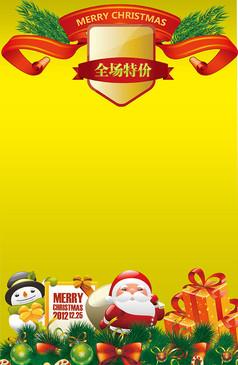 简单圣诞节促销海报
