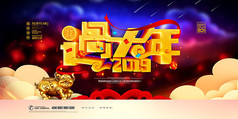 春节猪年新春喜庆过大年广告海报
