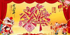 中国年欢度春节