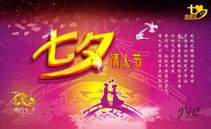 七夕情人节PSD广告海报