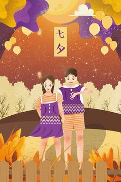 浪漫七夕情人节插画创意设计海报