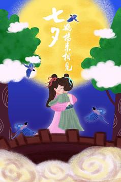 浪漫七夕情人节插画创意设计海报 (5)