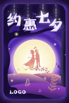 浪漫七夕情人节插画创意设计海报 (7)