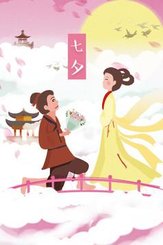 浪漫七夕情人节插画创意设计海报 (23)