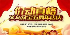 汽車5周年店慶海報