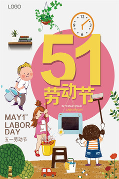 五一劳动节活动广告海报