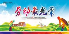 劳动最光荣劳动节主题展板海报