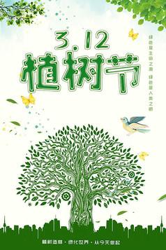 3.12植树快乐宣传海报