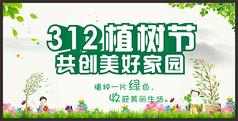3.12植树快乐展板