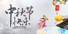 8.15中秋节快乐展板