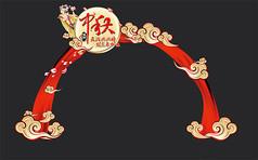 简约中秋节快乐展板设计