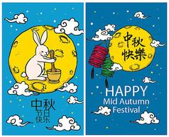 手绘中秋节快乐海报