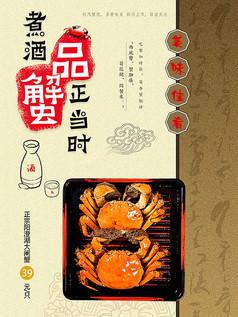 煮酒品蟹海報