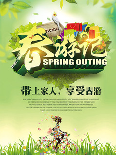 春游季海报