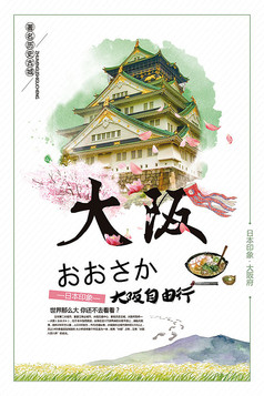 大阪自由行海报