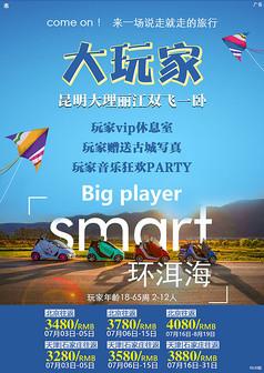 大玩家云南旅游海报