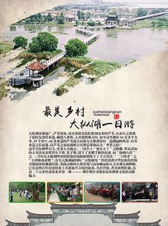 大纵湖旅游海报