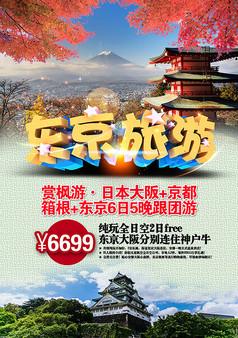 东京旅游海报
