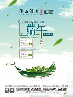端午节旅游海报