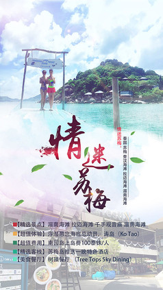 情迷蘇梅旅游海報
