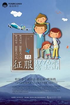 日本旅游海報