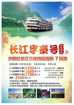 三峽旅游海報