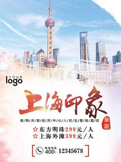上海旅游海報