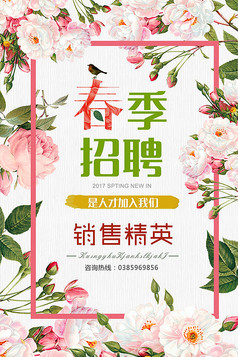 清新春季招聘海報