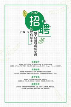 清新綠色招聘海報